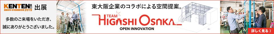 チーム東大阪オープンイノベーション KENTEN2019出展プロジェクト