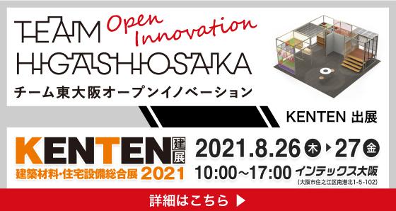 チーム東大阪オープンイノベーション KENTEN2021出展プロジェクト