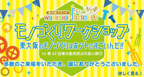 東大阪ブランドワークショップアカデミーモノづくりワークショップ