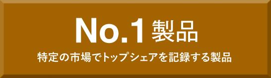 No.1製品