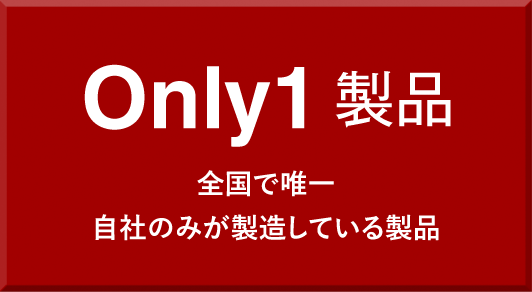 Only1製品