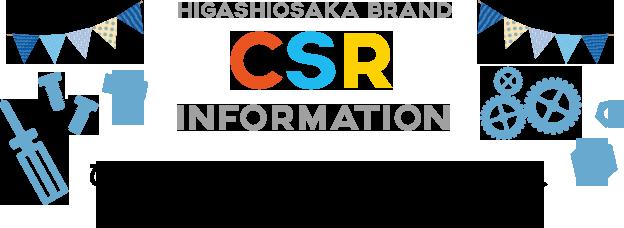 HIGASHIOSAKA BRAND CSR INFORMATION ひと・モノ・未来をつくり伝えていく企業の取組をご紹介します