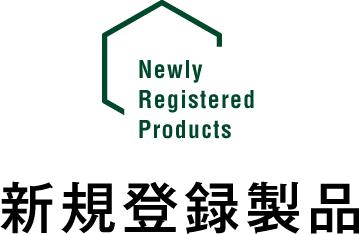 新規登録製品