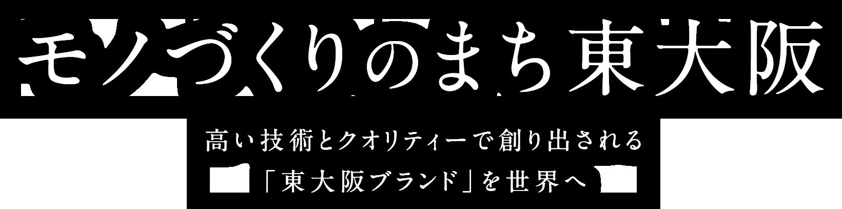 モノづくりのまち東大阪