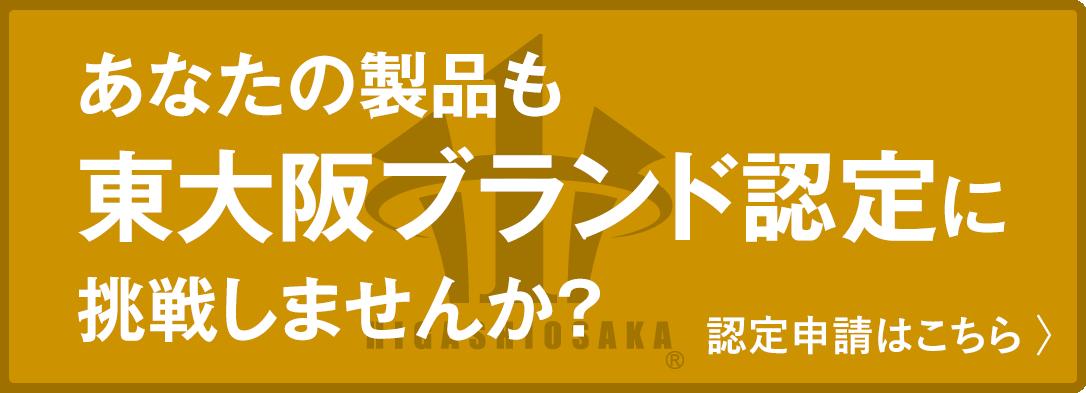 あなたの製品も東大阪ブランド認定に挑戦しませんか?認定申請はこちら