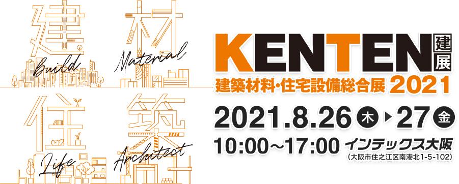 建築材料・住宅設備総合展 KENTEN[建展]2021
