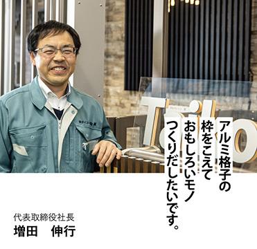 代表取締役社長 増田伸行