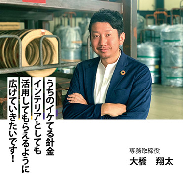 代表取締役社長 大橋翔太