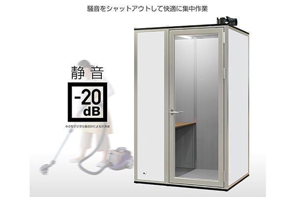 個室型ワークスペース BIZBOX①
