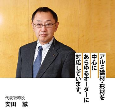 代表取締役 安田誠