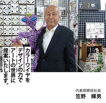 代表取締役社長 笹野輝男