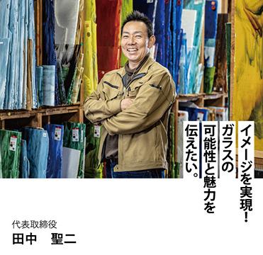 代表取締役 田中聖二