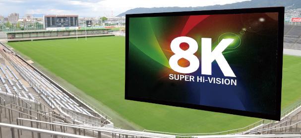 スーパーハイビジョン8K音響透過スクリーン