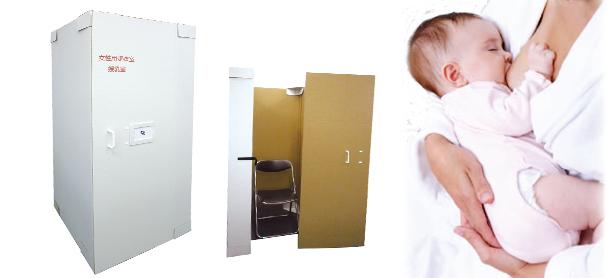 段ボール製女性更衣室・授乳室