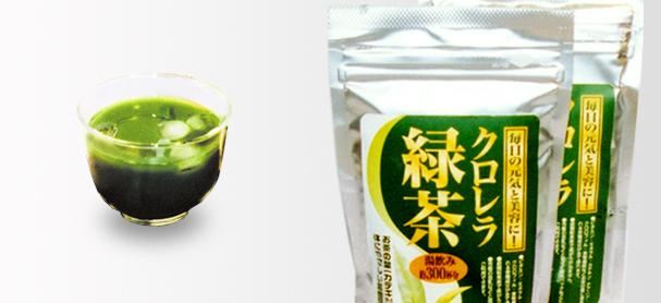 クロレラ緑茶
