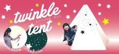 twinkle tent トゥインクル テント