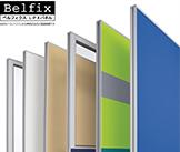 「ローパーティション Belfix(LPX,LPEシリーズ)」の特長画像_02