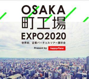 osaka町工場EXPO